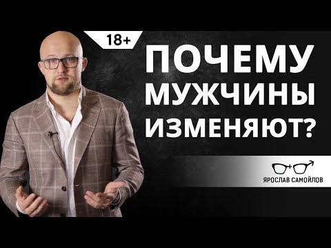 Почему мужчины изменяют? Психология мужчин | Ярослав Самойлов (18+)