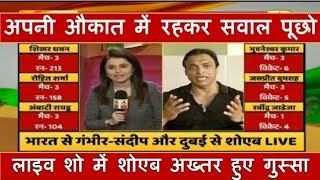 Shoaib Akhtar Got angry on Indian Anchor in India vs Pakistan Asia Cup 2018 Pre Match discussion..
