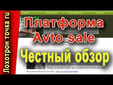 Автоматическая платформа для заработка Avto sale. Честный обзор.