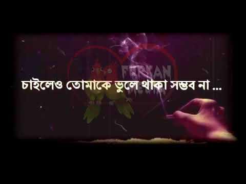 চাইলেও তোমাকে ভুলে থাকা সম্ভব না || Bangla Love Story || Furkan media