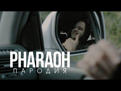 """Пародия на """"5 Минут Назад"""" x PHARAOH & Boulevard Depo"""
