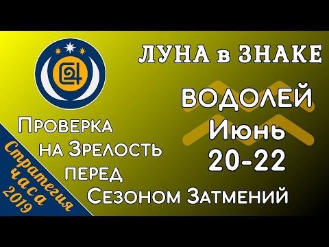 ЛУНА в знаке ВОДОЛЕЙ 20-22 июня 2019. Проверка на Зрелость перед Сезоном Затмений!