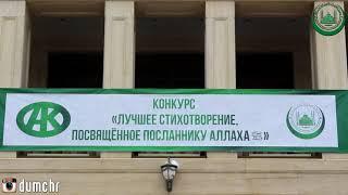 В здании ДУМЧР завершился первый день конкурса