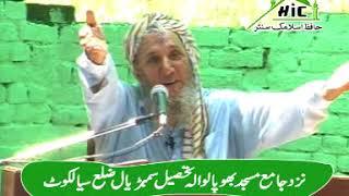 Juma E Ramzan Haifz Sabir ALi Sahib Bhopalwala