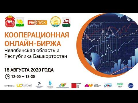 Кооперационная онлайн-биржа. Челябинская область и Республика Башкортостан