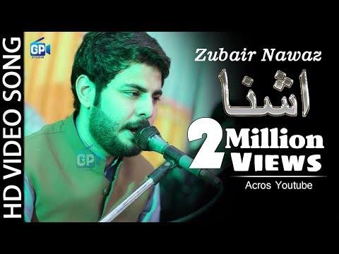 Pashto New Songs 2017 | Kala Ba Ye Za Kala Zama Mani | Zubair Nawaz -  Pashto New Hd Song 2018 - Музыка для Машины