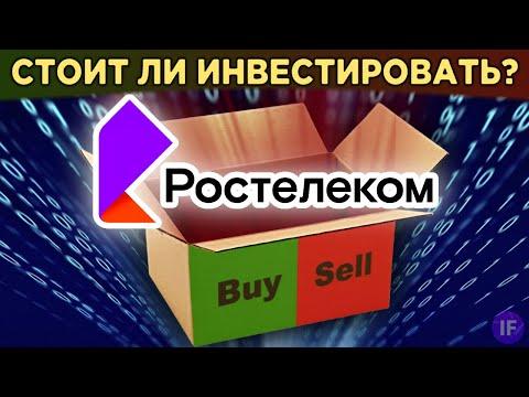 Акции Ростелекома (RTKM): стоит ли инвестировать? Анализ акций, дивиденды и прогнозы / Распаковка