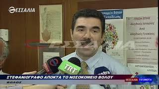 ΣΤΕΦΑΝΙΟΓΡΑΦΟ ΑΠΟΚΤΑ ΤΟ ΝΟΣΟΚΟΜΕΙΟ ΒΟΛΟΥ 14 10 2019