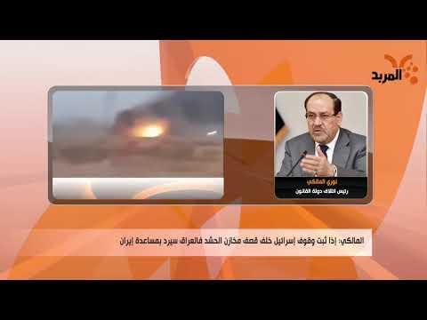 شاهد بالفيديو.. المالكي عبر المربد:  سنرد بمساعدة ايران اذا اثبت تورط اسرائيل باستهداف مخازن الحشد