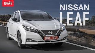 Тест-драйв и обзор электрокара Nissan Leaf