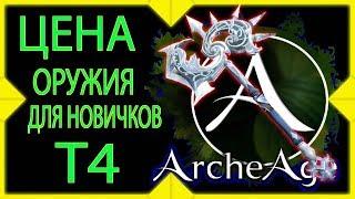 ArcheAge как улучшить снаряжение