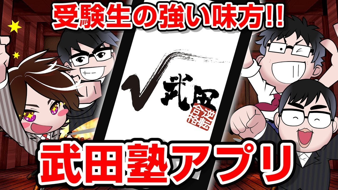 武田塾公式アプリ「√武田」リリース!!