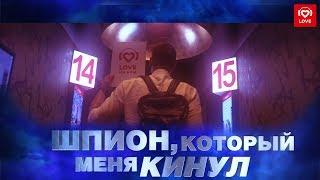 "Love Radio на премьере фильма ""Шпион, который меня кинул"""