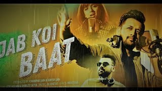 Jab Koi Baat song lyrics | Atif Aslam & Shirley Setia | Latest Romantic Song 2018