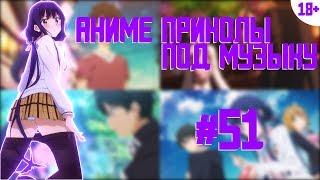 Аниме приколы под музыку #51 | Anime crack | Anime coub | Anime vine | Ancord жжёт (ПОШЛЫЙ ВЫПУСК)