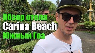 Сarina Beach Resort, Южный Гоа, Бенаулим