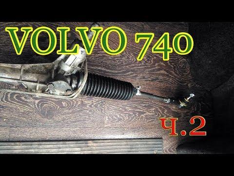Volvo 740 ч.2 Новая рейка и новая проблема...