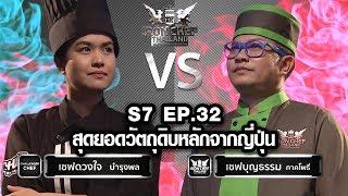 Iron Chef Thailand - S7EP32 เชฟดวงใจ Vs เชฟบุญธรรม [สุดยอดวัตถุดิบหลักจากญี่ปุ่น]