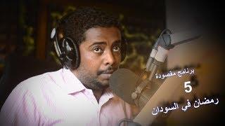 تحميل اغاني البعملوا السودانيين ..إذاعة هلا 96 . برنامج مقصودة . الحلقة 5 MP3