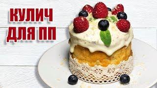 ПП КУЛИЧ без дрожжей | Правильное питание на пасху | Как приготовить пп кулич (рецепт)