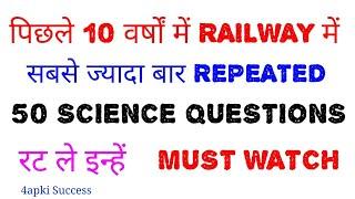 SCIENCE के ये 50 QUESTIONS RAILWAY में बार-बार पूछे जाते हैं    रट ले इन्हें