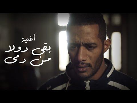 """محمد رمضان ينشر أغنية جديدة من مسلسل """"البرنس"""" بصوت أحمد سعد"""