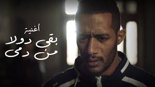 تحميل اغاني أغنية بقي دولا من دمى / من أحداث مسلسل البرنس بطولة محمد رمضان - غناء أحمد سعد MP3