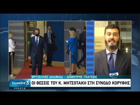 Σύνοδος Κορυφής | Τα αιτήματα της Ελληνικής Αποστολής | 17/07/2020 | ΕΡΤ