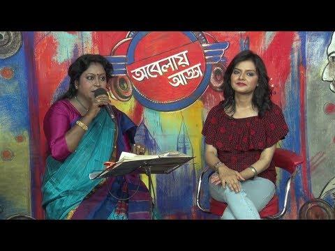 Obelay Adda with Santa Baidya | Channel ONE | Celebrity Chat Show