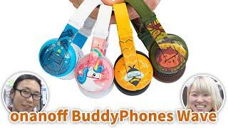 キッズヘッドホンがワイヤレスに超進化!onanoff BuddyPhones Wave をご紹介!
