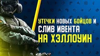 Утечки новых оперативников, Jäger 2.0 и слив ивента на Хэллоуин // Итоги августа в Rainbow Six Siege