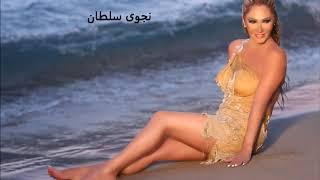 تحميل اغاني مجانا Najwa Sultan Elly Bahebo Da / نجوى سلطان الي بحبو ده