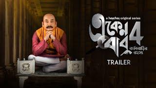 Eken Babu Trailer