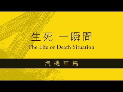 苗栗縣交通安全宣導短片 (106年)
