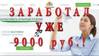 Заработал уже 9 тыс. руб. в Multi People, Как заработать в интернете 2016
