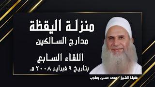 منزلة اليقظة اللقاء السابع برنامج مدارج السالكين مع فضيلة الشيخ محمد حسين يعقوب