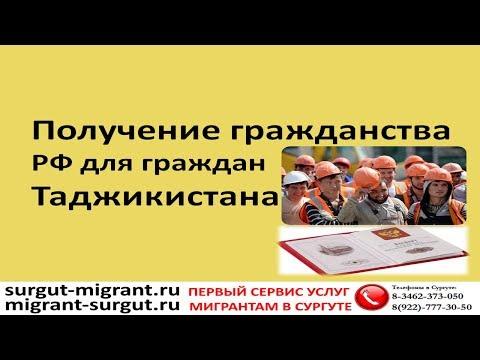 Получение гражданства РФ для граждан Таджикистана