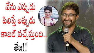 Director Teja About Kajal Aggarwal And Sita Movie || Filmibeat Telugu