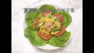 宝塚受験生のダイエットレシピ〜夏野菜と生ハムのマリネ〜のサムネイル画像
