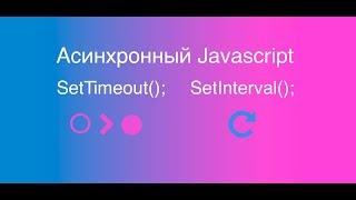 Setinterval javascript примеры
