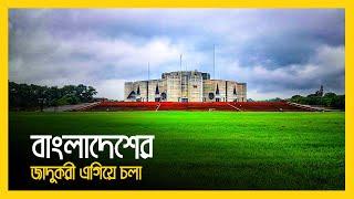 বাংলাদেশের দ্রুত এগিয়ে চলা এবং রহস্য? | Bangladesh is fast-moving and mystery? | Eagle Eyes