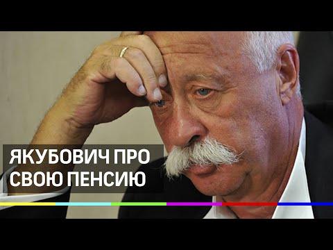 Леонид Якубович пожаловался на свою пенсию