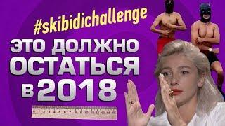 ТОП5 ПРИЕВШИХСЯ ВЕЩЕЙ 2018 ГОДА
