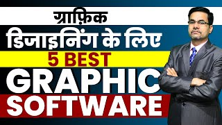 Best 5 Software for Graphic Designer  | How to become a GRAPHIC DESIGNER | GRAPHICS SOFTWARE