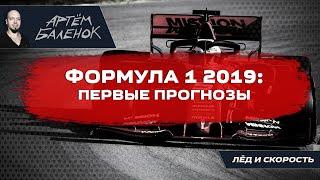 Формула 1 2019: первые прогнозы
