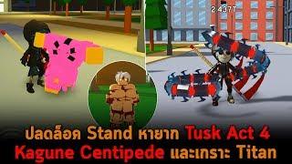 ปลดล็อค Stand หายาก Tusk Act 4 และกลายร่างเป็น Titan Roblox