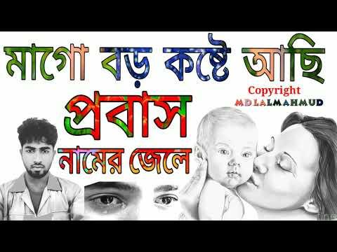 প্রবাসী গান | মাগো বড় কষ্টে আছি  প্রবাস নামের জেলে | শিল্পী আকরাম | Probashi song