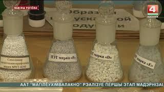 """Модернизация """"Могилевхимволокно"""""""