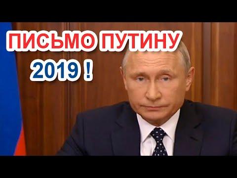 Обращение (письмо) президенту Путину В.В. 2019