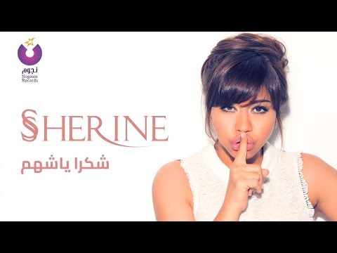 Sherine - Shokran Ya Shahm (Official Lyrics Video) | شيرين - شكرا ياشهم - كلمات